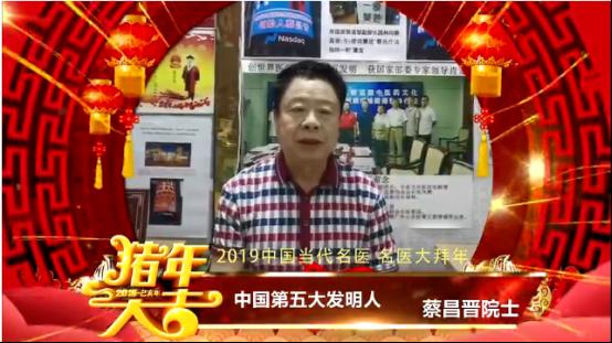 中国网专访第五大发明人蔡昌晋  向全国人民拜年